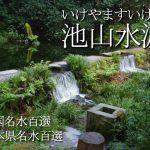 全国名水百選!産山村の『池山水源(いけやますいげん)』