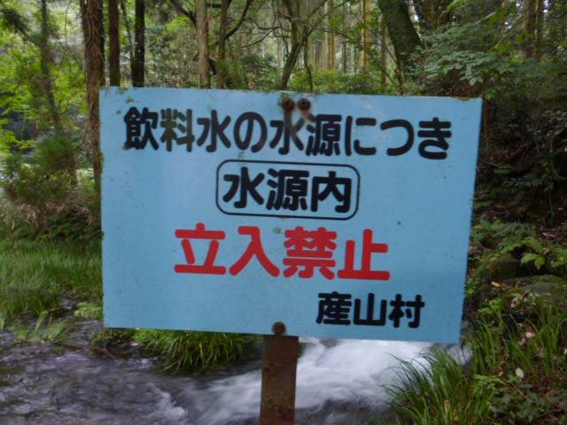 水源内立ち入り禁止の看板