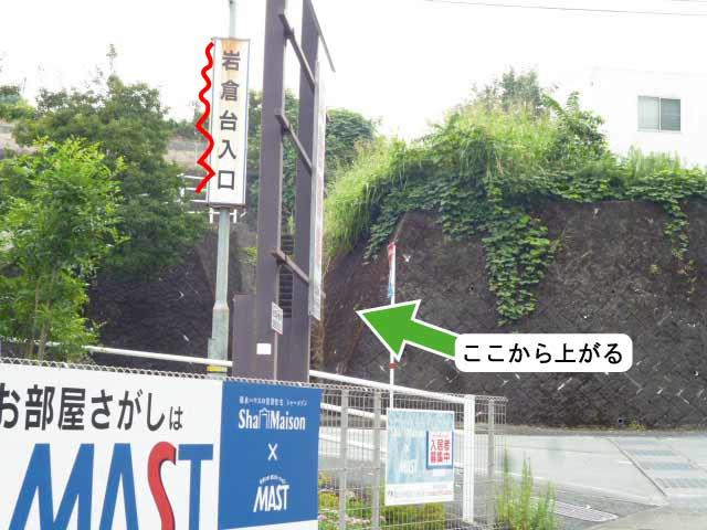 岩倉台入り口