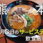 熊本の毎月○日 サービスデー特集 [飲食店編]