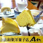 お得で美味しいケーキセット¥500『山鹿和栗洋菓子店An (杏)』