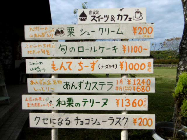 山鹿和栗洋菓子店An(杏)2