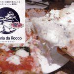 イタリアで修行してきた職人が焼く☆『ピッツェリア・ダ・ロッコ』