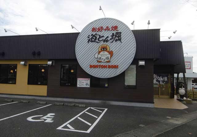 お好み焼き 道とん堀 麻生田店 外観1