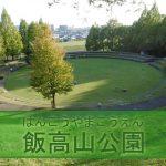 光の森近くにこんな公園が!『飯高山公園』