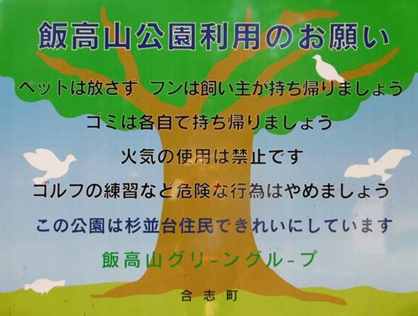 飯高山公園利用のお願い