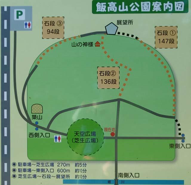 飯高山公園案内図