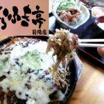 お好み焼きランチ食べてきた☆ 『ほらふき亭 菊陽店』