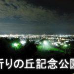 昼と夜の『祈りの丘記念公園』行ってきました☆