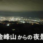 熊本で一番キレイな夜景☆『金峰山』