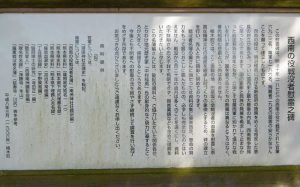 西南の役戦没者慰霊之碑