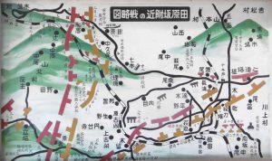 図略戦の近附坂原田
