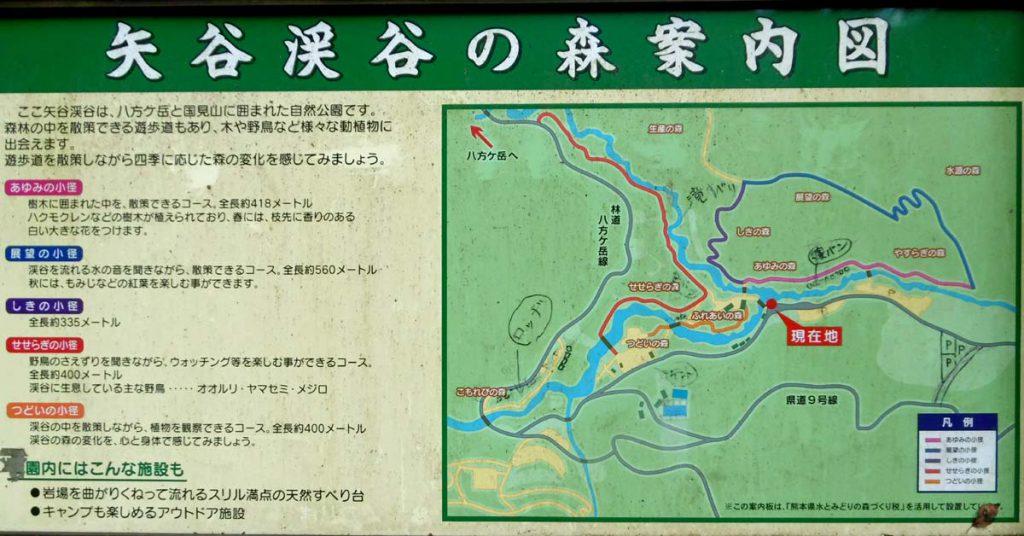 矢谷渓谷の森案内図1