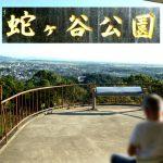 子供達に人気のスーパースライダー『蛇ヶ谷公園』
