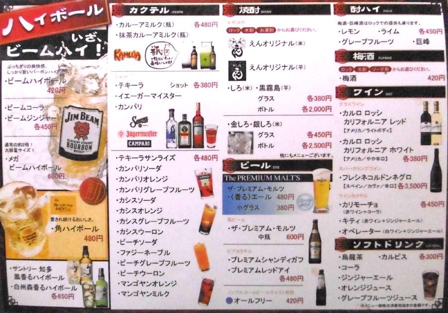 飲み物・アルコール