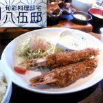 大エビ!フライセット食べてきた☆『旬彩料理邸宅 八伍邸』
