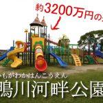 3200万円の遊具に幼稚園児テンションUP!『鴨川河畔公園』