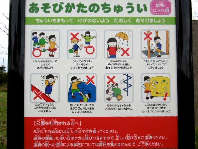 遊具 幼児・ユニバーサル用 注意事項