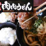 肉肉うどん食べてきた☆『肉肉うどん 嘉島店』
