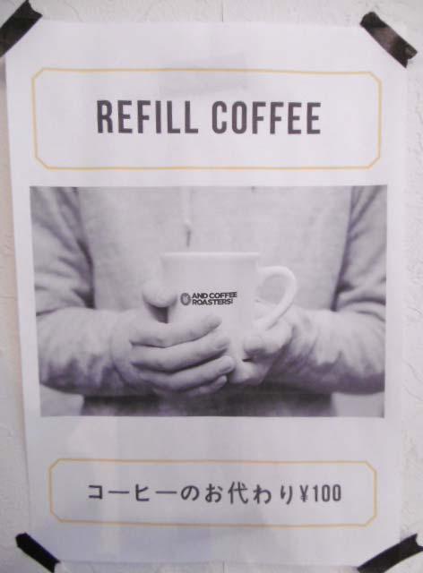 コーヒーのお代わり¥100