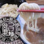 お洒落な店内で白つけ麺食べてきた☆『つけ麺 炎馬』