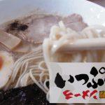 自家製たまご麺のラーメン食べてきた☆『いっぷくラーメン』