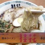 桂花ラーメン食べてきた☆『桂花ラーメン 本店』