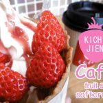 生いちごソフトクリーム食べてきた☆『吉次園カフェ』