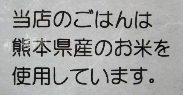 熊本県のお米を使用しています