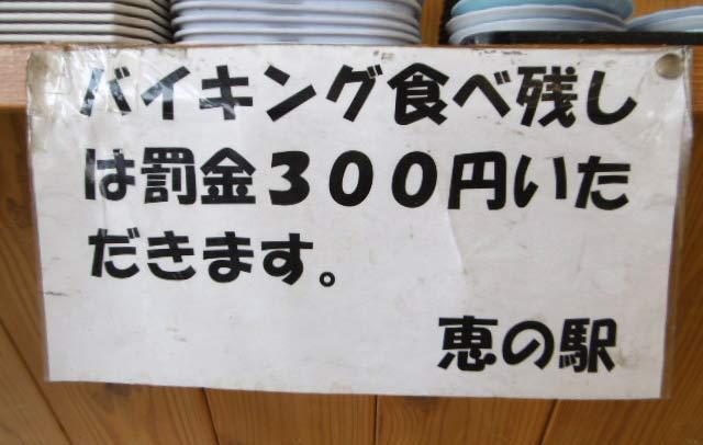 食べ残しは罰金300円