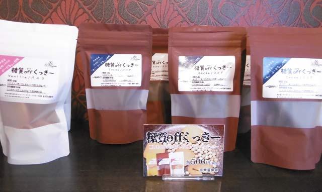 糖質offくっきー 各500円(税込)