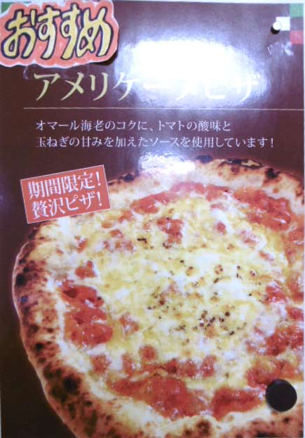アメリケーヌピザ