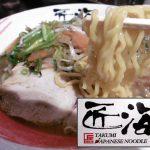 お店で一番人気の味噌ラーメン食べてきた☆『匠海(たくみ)』