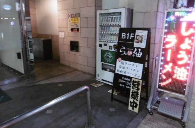 らぁ麺 紬(つむぎ)入り口