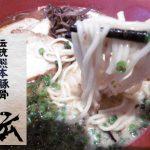 味千ラーメンのブランド『伝統熊本豚骨 伝』