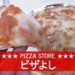 500円ピザ!コスパ最強☆☆☆『ピザよし』