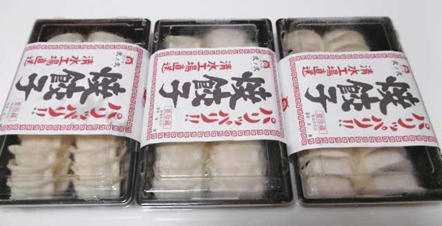 生餃子3パック