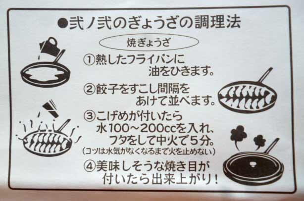 弐ノ弐 餃子 焼き方
