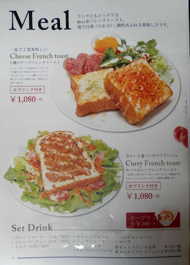Mealメニュー