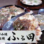 一番美味しいかも!!『お好み焼き・鉄板焼き ふる田』
