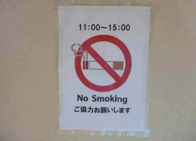 ランチタイムは禁煙