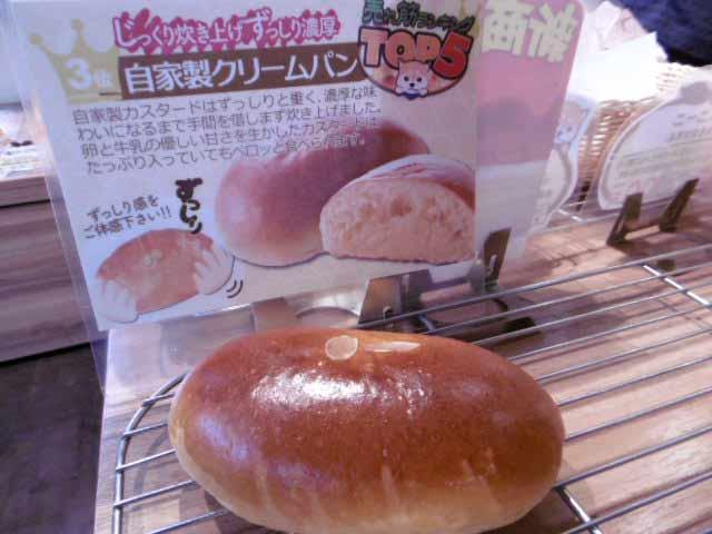 売上No.3 自家製クリームパン