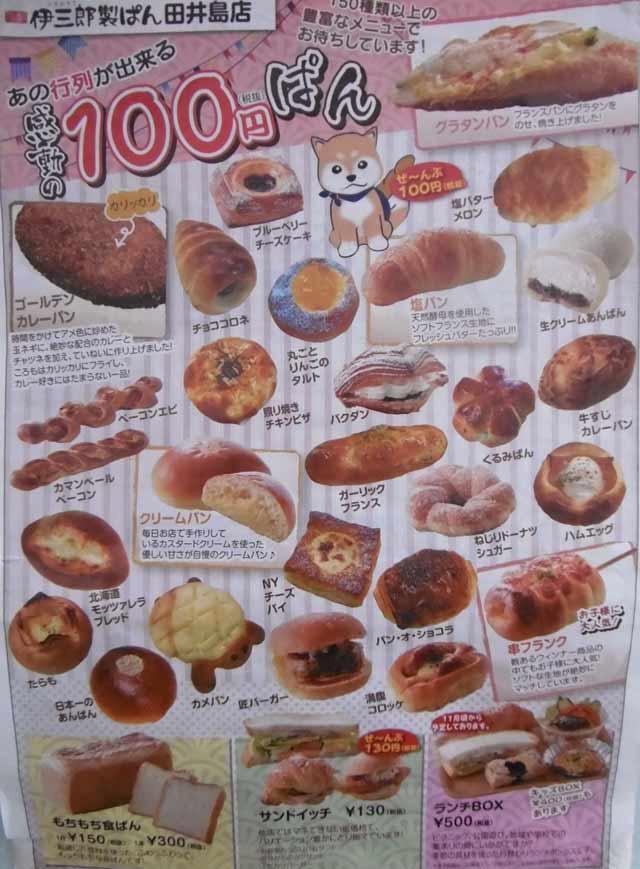 伊三郎製ぱん 広告