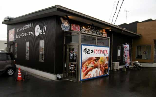 伊三郎パン 菊陽店