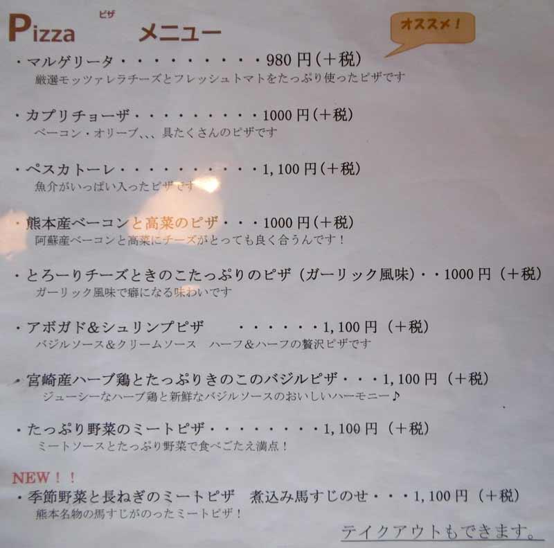 ピザメニュー