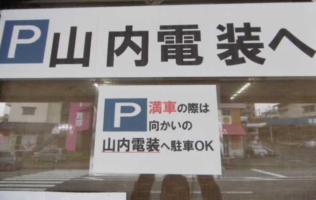 山内電装さんに駐車可能