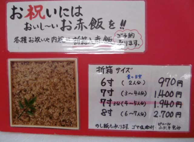 折箱入赤飯