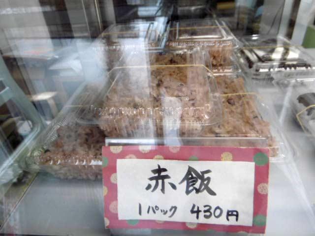 赤飯 1パック 430円
