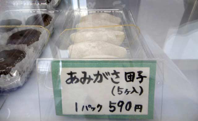 あみがさ団子(5ヶ入) 1パック 590円