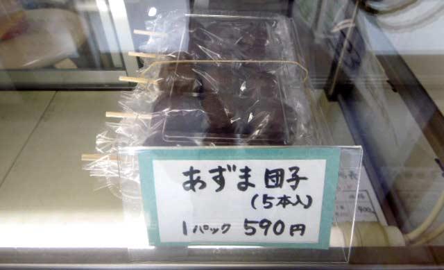 あずま団子(5本入) 1パック 590円